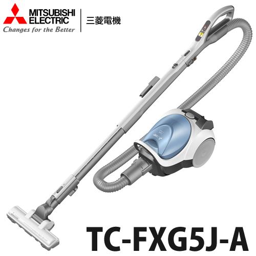 三菱電機 MITSUBISHI Be-K (ビケイ)TC-FXG5J-A (ミルキーブルー) 紙パック式掃除機(クリーナー)(ラッピング不可)