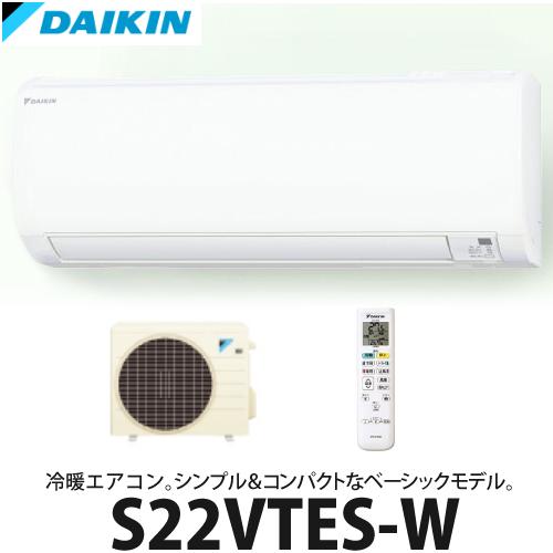 DAIKIN(ダイキン)冷暖エアコン S22VTES-W(F22VTESW+R22VES)ホワイト(Eシリーズ/6畳程度)(ラッピング不可)