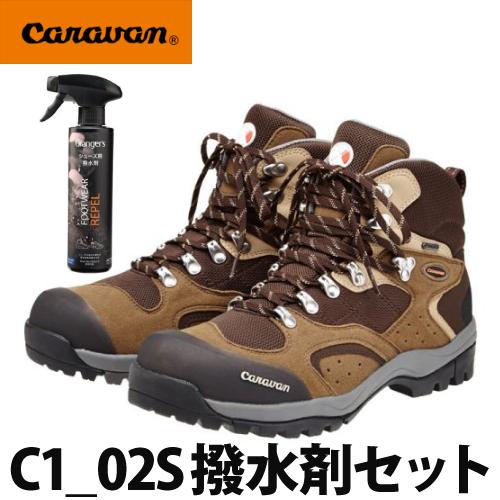 CARABAN(キャラバン)トレッキングシューズ C1_02S(440:ブラウン)&撥水剤セット(登山靴)(ラッピング不可)