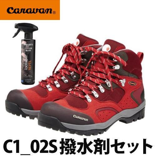 CARABAN(キャラバン)トレッキングシューズ C1_02S (220:レッド) &撥水剤セット(登山靴)(ラッピング不可)