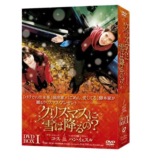 クリスマスに雪は降るの? DVD-BOX I.II 全2巻セット 【韓国ドラマ/韓ドラ】【DVD】