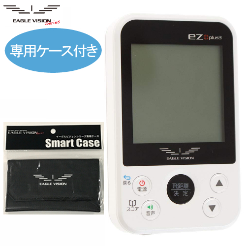 朝日ゴルフ GPSゴルフナビ EV-818 EAGLE VISION ez plus3 (イーグルビジョン イージープラス3)専用ケース付きセット