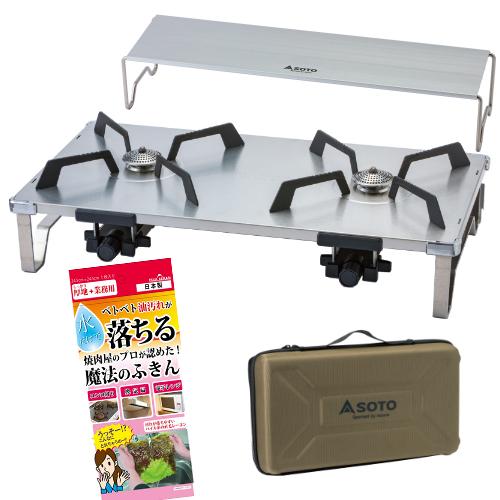 SOTO(ソト)レギュレーター2バーナー GRID&ハードケース&テーブル&ふきんセット (ST-526/ST-5261/ST-526T)(アウトドア用コンロ)(ラッピング不可)