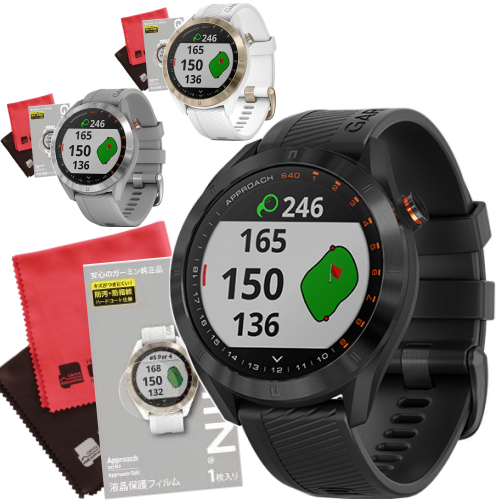 GPSゴルフナビ GARMIN(ガーミン)010-02140-2 Approach S40 &保護フィルム&マイクロファイバー3点セット(カラー選択式)(GPSゴルフウォッチ・ゴルフナビ)