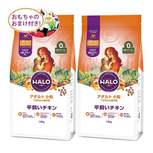 (おもちゃのおまけ付き)HALO ハロー アダルト 小粒 平飼いチキン 1.8kg(1070233)×2個セット(1才以上の成犬用)(犬用ドライフード)