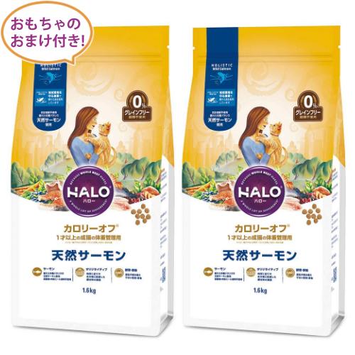 (おもちゃのおまけ付き)HALO ハロー カロリーオフ 天然サーモン 1.6kg(1070265)×2個セット(1才以上の成猫の健康維持に)(猫用ドライフード)
