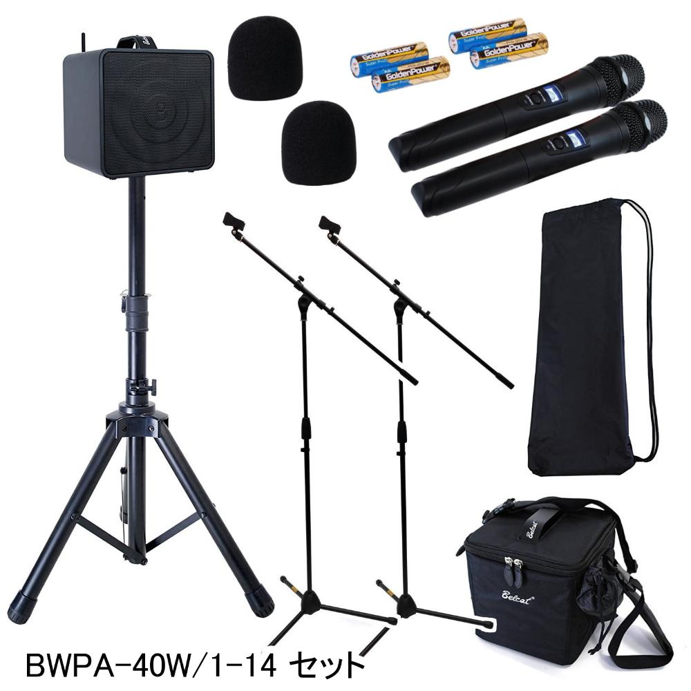 (メーカー直送)(代引不可) (PAアンプセット) ワイヤレス PAアンプ Belcat(ベルキャット) BWPA-40W/1-14 & ウインドスクリーン WS-DM/BK(2個) & マイクスタンド MBCS-02/BK(2個) (ラッピング不可)