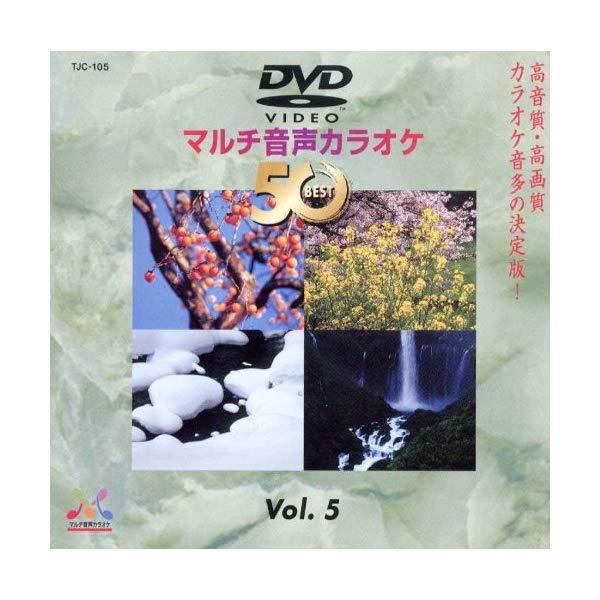 DVDカラオケ カラオケ dvd カラオケDVD 音多カラオケ BEST50 Vol.5 TJC-105