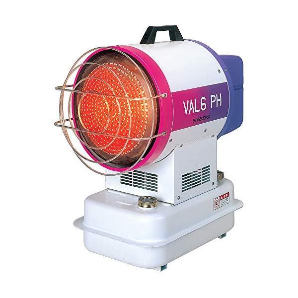 (メーカー直送)(代引不可) 静岡製機 業務用赤外線灯油ヒーター バルシックスPH VAL6-PH(50Hz・東日本用) (ラッピング不可)