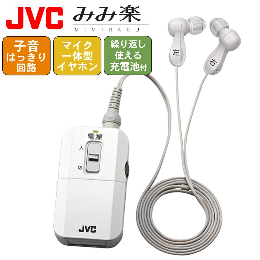 (ホワイト) JVC 集音器 充電式 両耳タイプ 白 MIMIRAKU マイク内蔵機能 みみ楽 カナル型 ボイスレシーバー (充電池付き) (片耳:別売オプション) EH-A550 助聴器