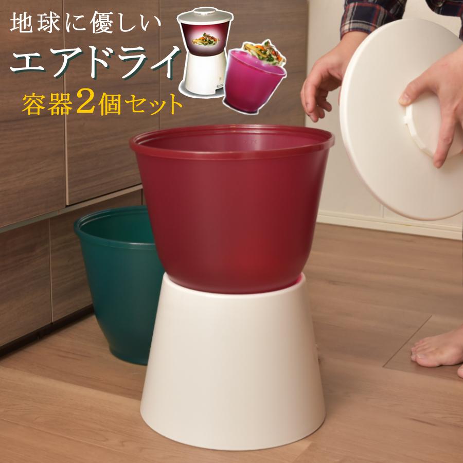 生ゴミ処理機 (生ごみ処理機) 家庭用・通風式 エアドライIII RB-III 食品乾燥機 (助成金対象)(ラッピング不可)