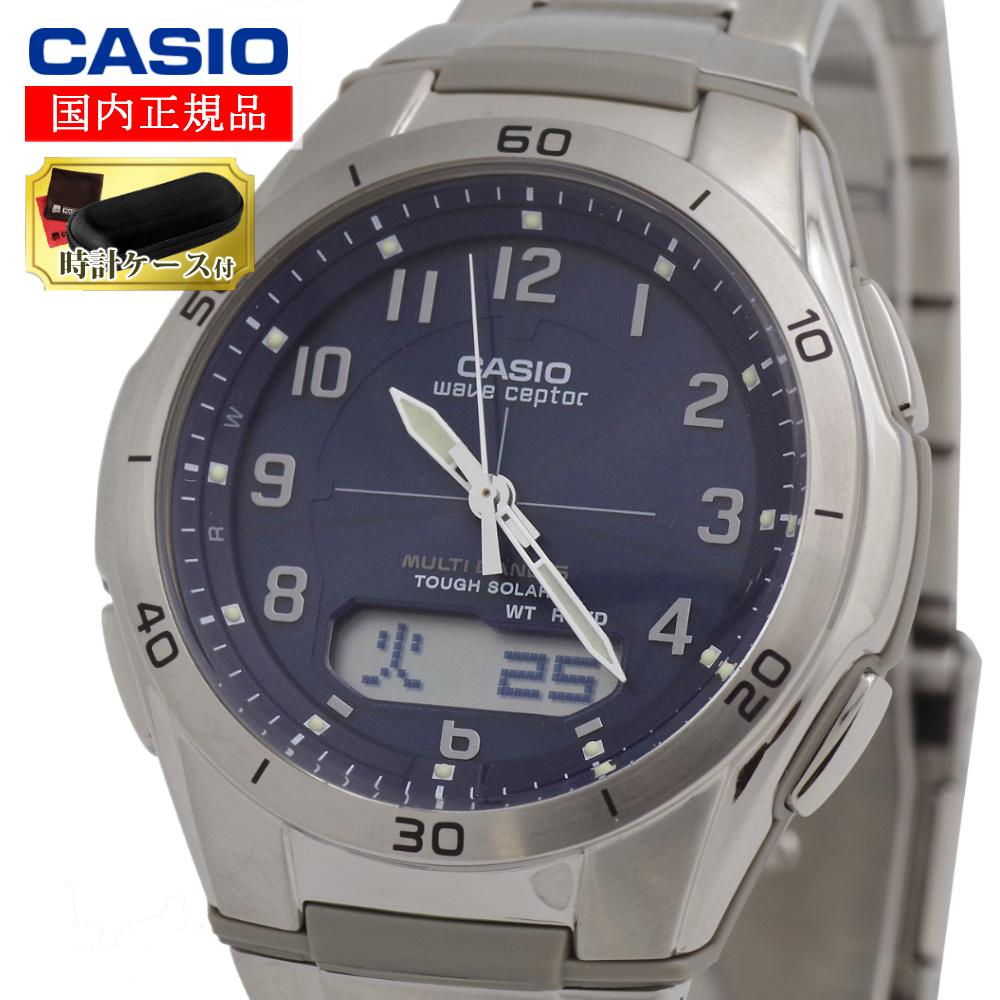 (腕時計ケースセット) 受注生産モデル CASIO(カシオ) WVA-M640D-2A2JF メンズ ネイビー ステンレス&携帯用時計ケース 1本用 ブラック&クロス2枚