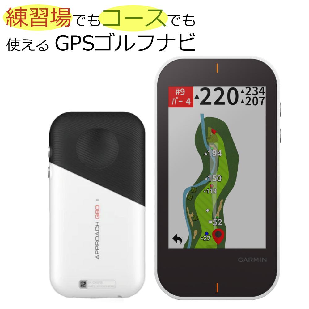 ゴルフナビ ガーミン Approach G80 ハンディタイプ みちびき対応 練習 サポート GARMIN GPSゴルフナビ GPSゴルフナビゲーション コース攻略(国内正規品)