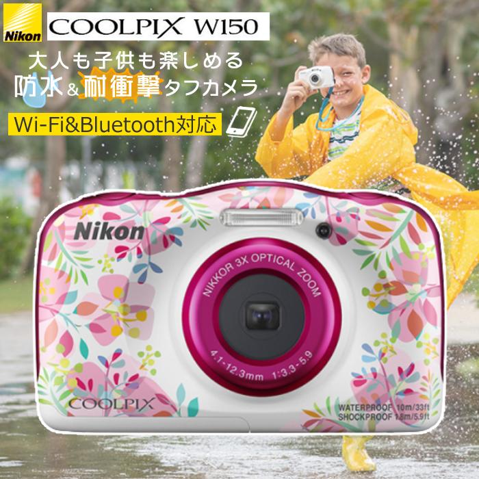 ニコン デジタルカメラ COOLPIX W150 フラワー 防水 耐衝撃 タフカメラ コンデジ デジカメ クールピクス (Nikon)【防水カメラ】