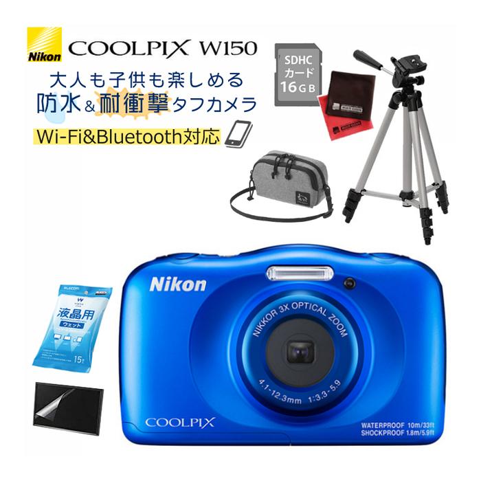 (もりもりセット)ニコン デジタルカメラ COOLPIX W150 ブルー 防水 耐衝撃 タフカメラ コンデジ デジカメ クールピクス (Nikon)(ラッピング不可)