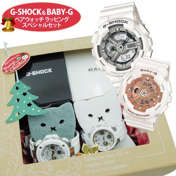 (ペア時計ギフト)CASIO カシオ 腕時計 G-SHOCK&BABY-G ペアウォッチラッピングスペシャルセット GA-110C-7AJF メンズ・BA-110-7A1JF レディース プレゼント 猫モチーフ クオーツ アナデジ ラッピング済