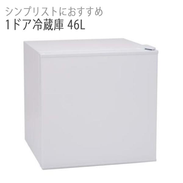 アビテラックス 【冷蔵庫】 1ドア冷蔵庫46L AR509E【ラッピング不可】