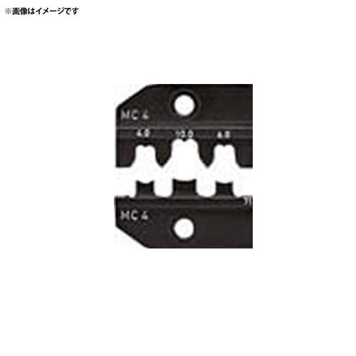 【KNIPEX社】 【電設工具/圧着工具】 9749-71 クリンピングダイス MC4用 (4787447)【ラッピング不可】