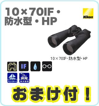 Nikon(ニコン) 双眼鏡10x70IF・防水型・HP<ハードケース・ストラップ付>【送料無料&代引手数料無料!】
