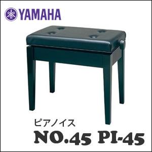 YAMAHA ヤマハピアノ椅子 No.45 LTAKPI-45【送料無料】