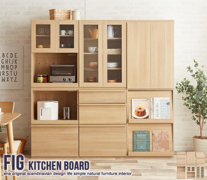 Fig(フィグ)組み合わせ食器棚 チェスト IA121 送料無料