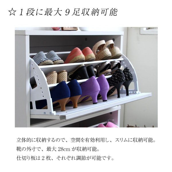 【ポイント10倍 令和元年×決算セール】 シューズボックス フラップ ドア 下駄箱 スリム 3段扉 最大27足収納 ホワイト ダークブラウン 靴箱 シューズラック J-Supply Ltd.(ジェイサプライ)   TCP355