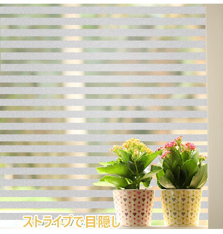窓 目隠しシート よろいど柄ストライプ 窓用フィルム ガラス  遮光 断熱 紫外線99%カット 無接着剤 再利用可能 ガラス窓 ガラス引き戸 シャワールーム 会議室に適用 装飾静電気ウィンドウフィルム プライバシー守る (45 x 200cm)