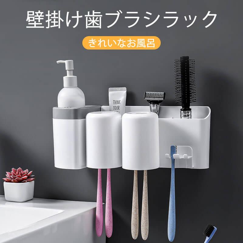 壁掛け歯ブラシラック きれいなお風呂 仕切りで大スペース 四つに仕切られて 新商品!新型 整えている 二重構造で 大人気 分解しやすく 洗浄が便利 洗浄しやすい