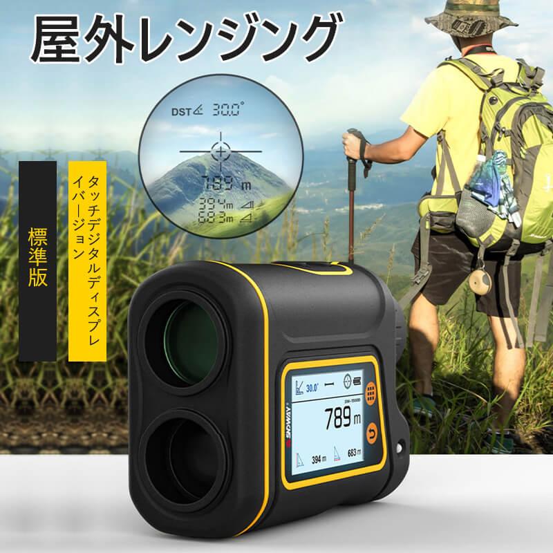 至上 屋外レンジング 上品 ゴルフ 距離計 測定器 光学6倍望遠 IPX54防水 距離計測器レーザー 高低差機能 距離測定器USBポート