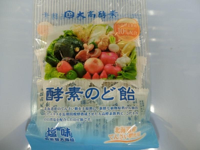 北海道産てんさい糖使用 ご予約品 大高酵素 酵素のど飴 奥能登天海塩使用 塩味 付与