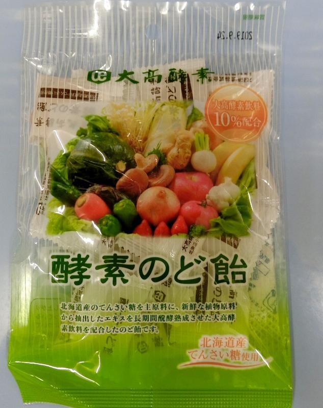 北海道産 てんさい糖使用 日本 当店おススメ 新商品 新型 大高酵素 酵素のど飴80g国産