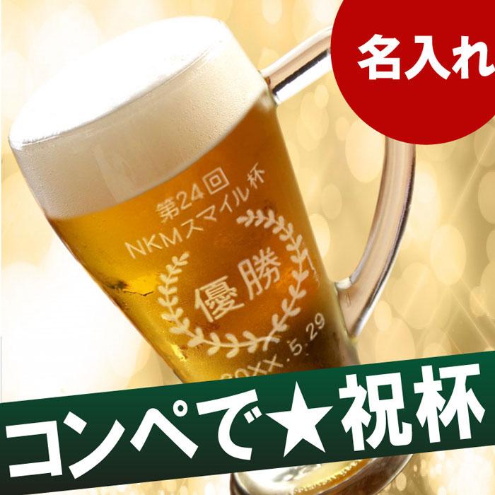 名入れ ギフト 誕生日 贈り物 名前入り 名入れ プレゼント ビアグラス ビールジョッキ   洋食器 グラス・タンブラー ビール コップ 父 還暦 長寿 送別 転勤 祖父 喜寿 米寿 優勝  長寿祝い ギフト