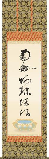 掛け軸-虎斑の名号(復刻)/蓮如上人 筆(尺五・仏事のみならず日常掛け掛軸として仏書掛軸をどうぞ)