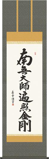 掛け軸-弘法名号/斎藤香雪 南無大師遍照金剛 (尺五)仏書画掛軸・送料無料掛け軸 モダンに掛物をつるす