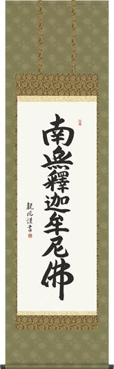 掛け軸-釈迦名号/浅田観風 南無釈迦牟尼仏 (尺五)仏書画掛軸・送料無料掛け軸 モダンに掛物をつるす
