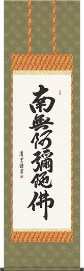 掛け軸-六字名号/吉村清雲(尺五) 南無阿弥陀仏 仏書画掛軸・送料無料掛け軸