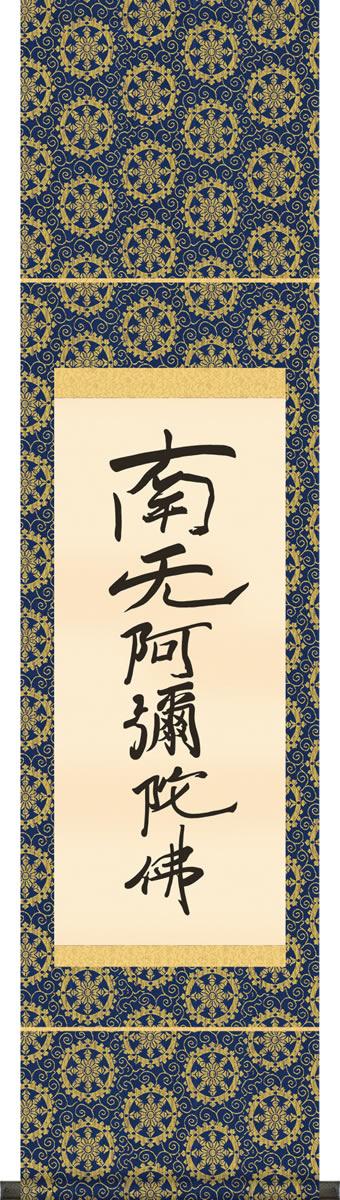 掛け軸 六字名号 復刻 親鸞聖人 筆 南無阿弥陀仏 コンパクト尺幅 化粧箱 仏書画掛軸・送料無料掛け軸 モダンに掛物をつるす