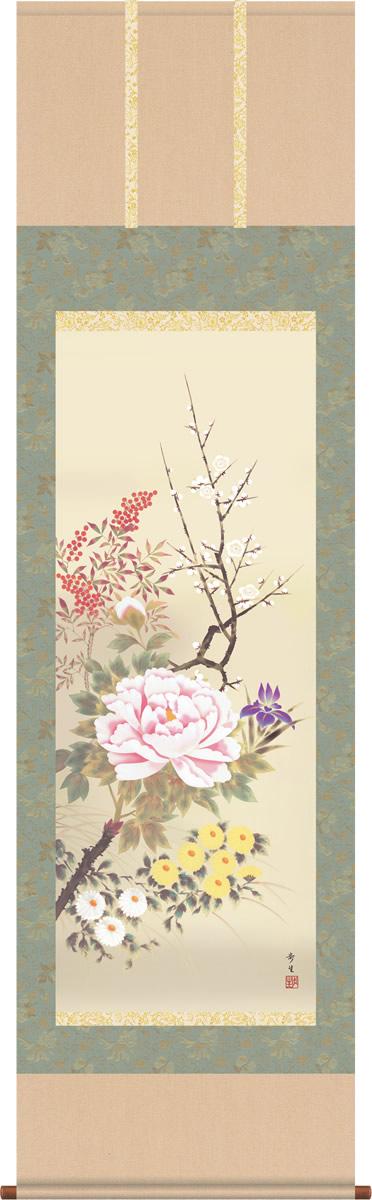 掛け軸-四季花/北山歩生(尺五 桐箱)花鳥画掛軸・送料無料掛け軸