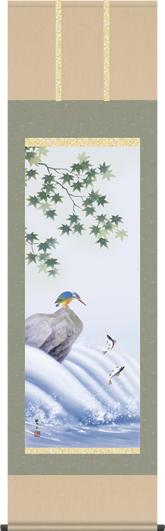 掛け軸-鮎にかわせみ/唐沢碧山(尺五)花鳥画掛軸・送料無料掛け軸