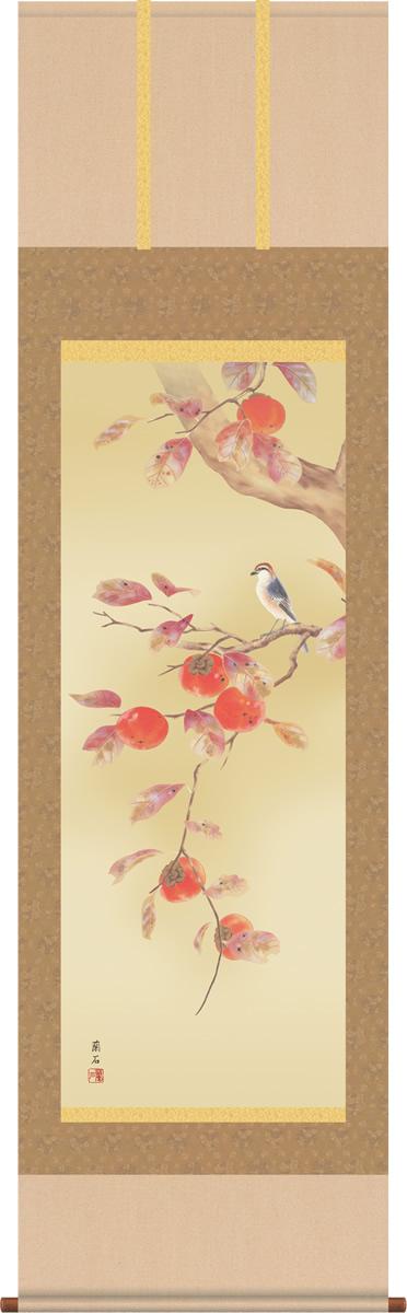 掛け軸-柿に小鳥/高見蘭石(尺五 桐箱)花鳥画掛軸・送料無料掛け軸