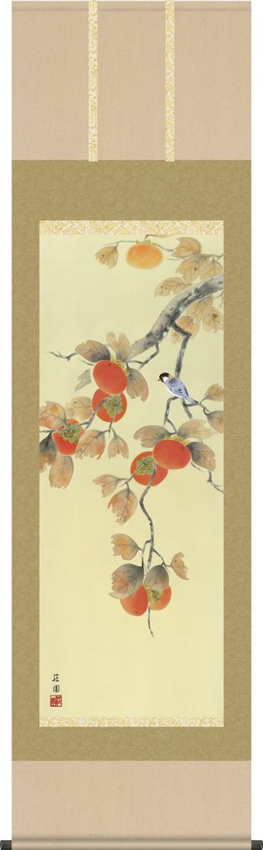 掛け軸-柿に小鳥/有馬荘園(尺五 桐箱)花鳥画掛軸 [送料無料]