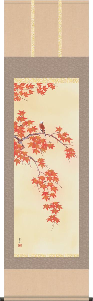 掛け軸-四季花鳥(秋)/北山歩生(尺五 桐箱)花鳥画掛軸・送料無料掛け軸
