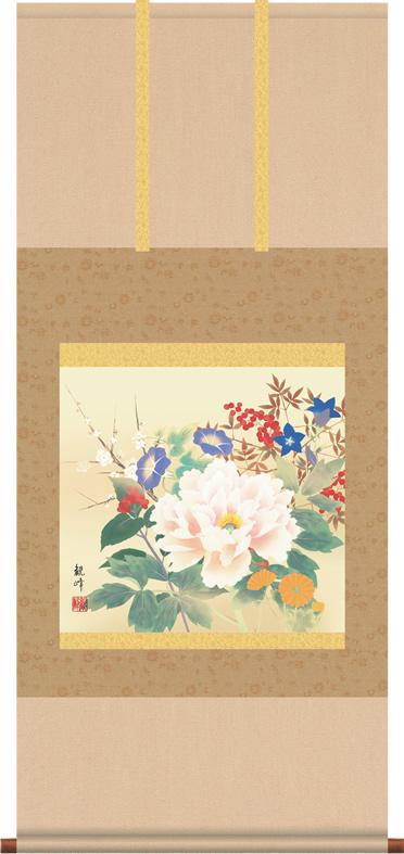 掛け軸-四季花/山村観峰(尺五横 桐箱)花鳥画掛軸・送料無料掛け軸