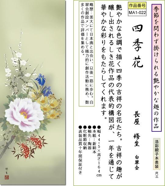 掛け軸-四季花/長屋修生(尺三・化粧箱・風鎮付き)花鳥画掛軸 モダンに掛物を吊るす