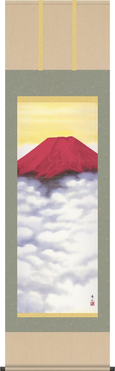 掛け軸-赤富士/鈴村秀山(尺五・桐箱)山水画掛軸[和室 床の間 モダン ギフト おしゃれ 壁掛け 吊るす 安い 贈物 贈答 表装]