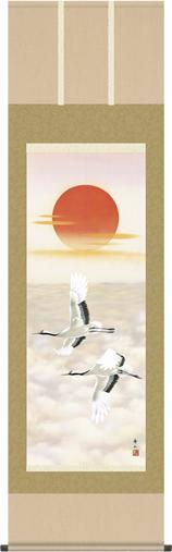 掛け軸-旭日飛翔/鈴村 秀山(尺五・床の間に慶事用掛軸慶祝画掛軸をどうぞ)