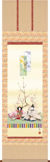 掛け軸-段雛/奥居 佑山(尺五・床の間に桃の節句画掛軸華やかな掛軸をどうぞ)