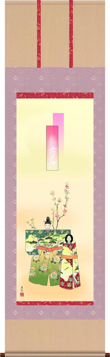 掛け軸-立雛/西尾香悦(尺五・桐箱・風鎮付き)桃の節句画掛軸でお雛様祭りをより華やかに♪[和室 床の間 節句画 桃 雛祭り お雛様 女の子 モダン オシャレ 壁掛け 安い 贈物 ギフト 飾る]