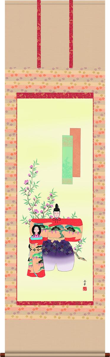 掛け軸 立雛 野川秀華 尺五 桐箱 金襴小紋 桃の節句画掛軸でお雛様祭りをより華やかに♪[和室 床の間 節句画 桃 雛祭り お雛様 女の子 モダン オシャレ 壁掛け 安い 贈物 ギフト 飾る]