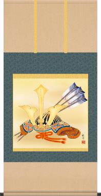掛け軸-兜/山村 観峰(幅広タイプ尺八横・床の間に端午の節句画掛軸勇壮な掛軸をどうぞ)[和室 床の間 初節句 端午 五月 こどもの日 男の子 モダン オシャレ 壁掛け 安い 贈物 ギフト 飾り]